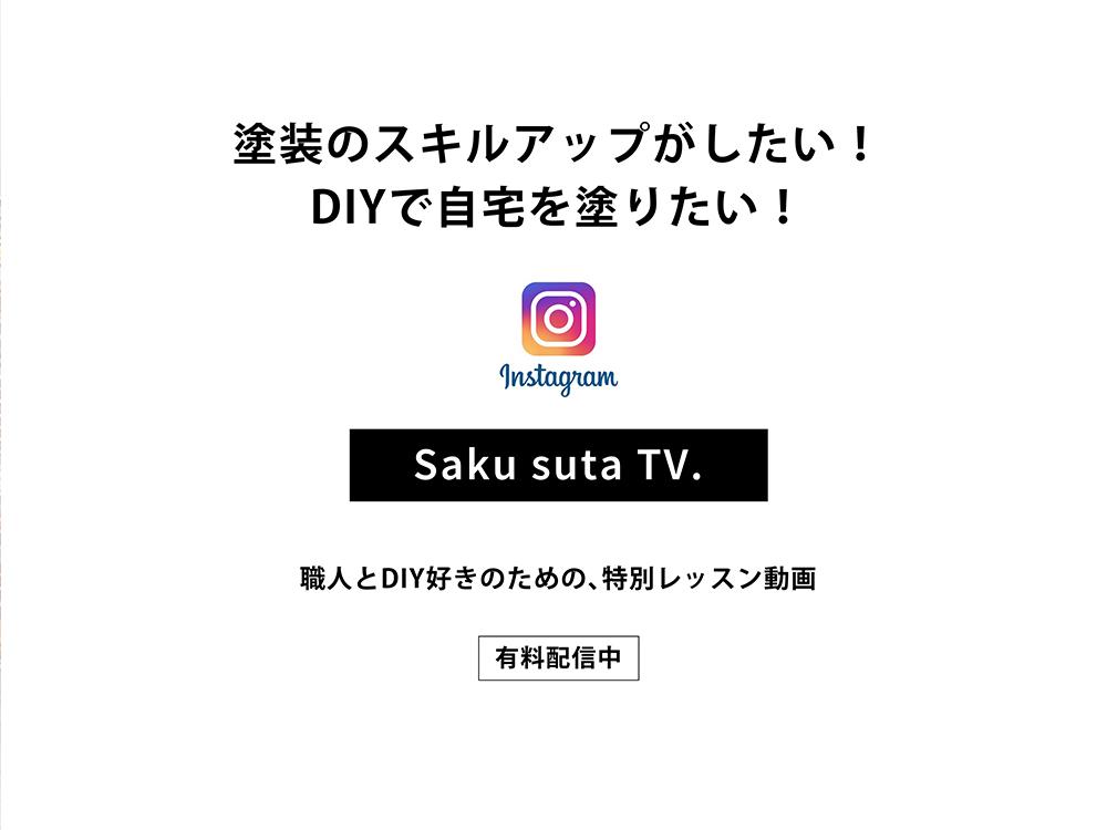 櫻一style Instagram DIYレッスン