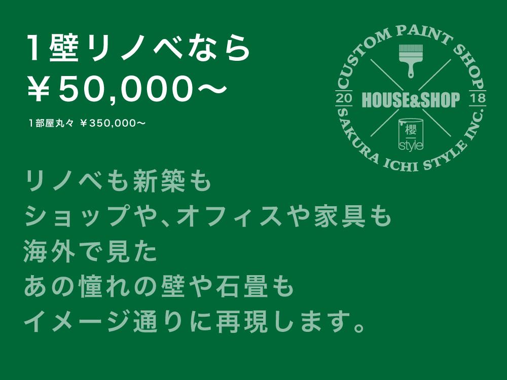 仙台のリフォーム、リノベーション、店舗デザインをより良く。