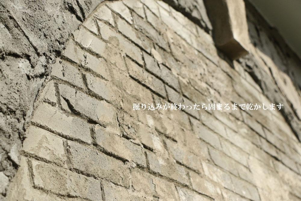 デザインコンクリート 掘り込み