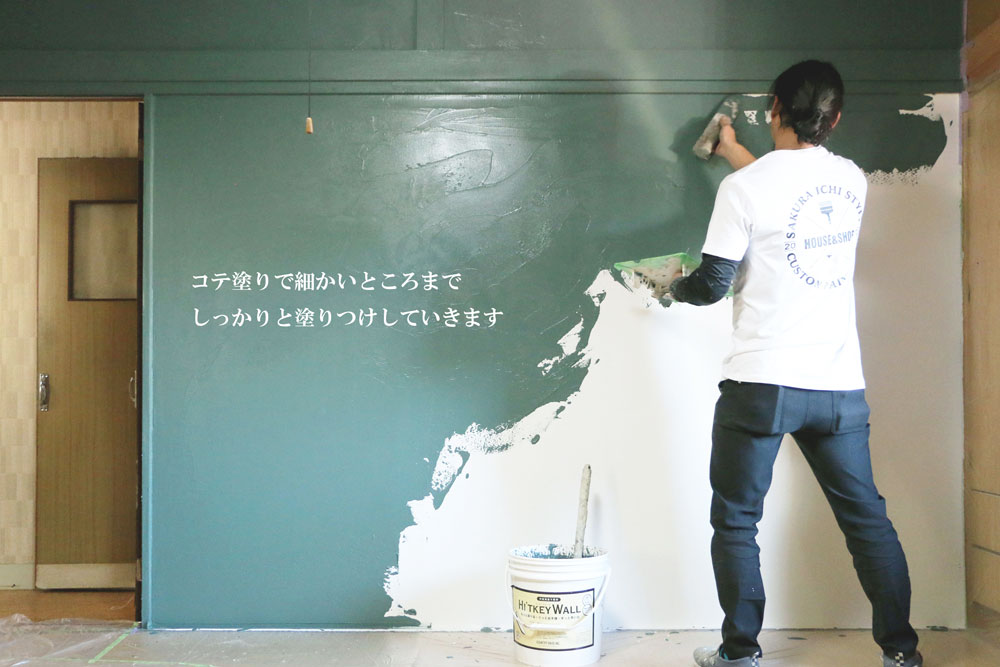 塗り壁 施工中
