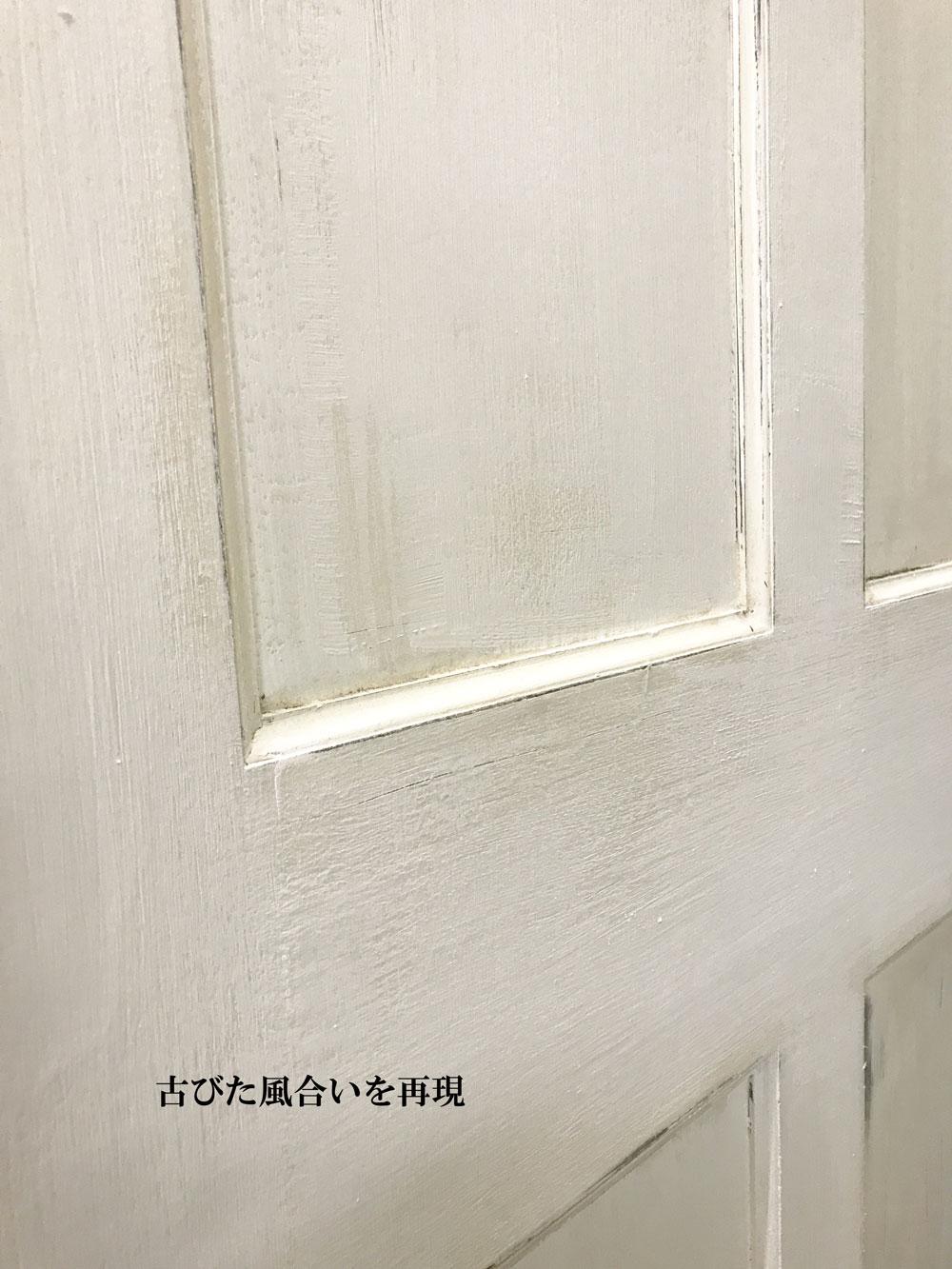 ヴィンテージ ドア ペイント