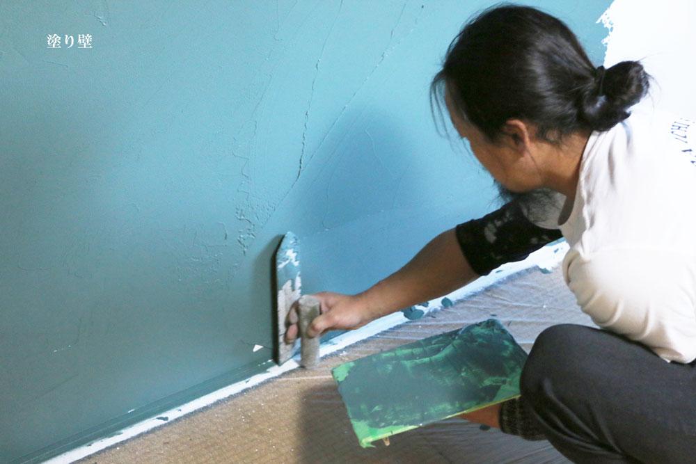 内装 リフォーム 塗り壁