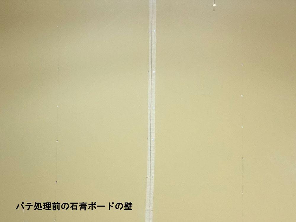 パテ前 石膏ボード 壁
