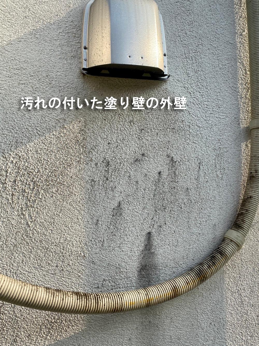 塗り壁 メンテナンス