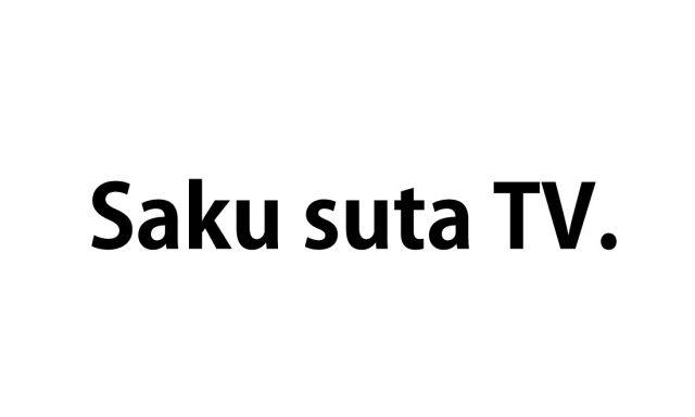 サクスタTV sakusutaTV