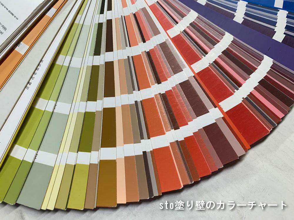 sto塗り壁 色 カラーチャート