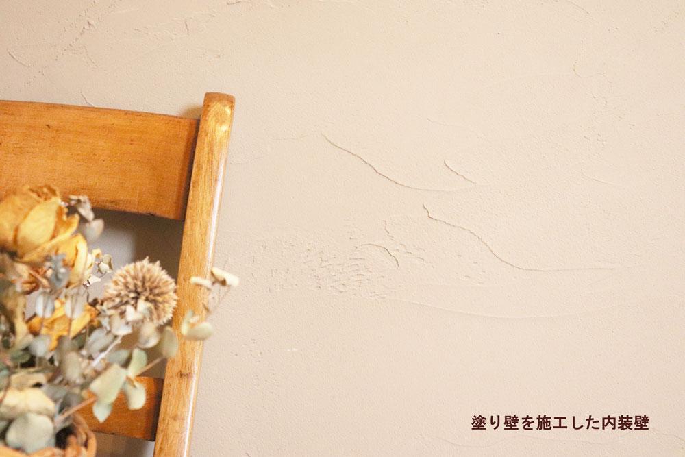 内装 塗り壁 メンテナンス