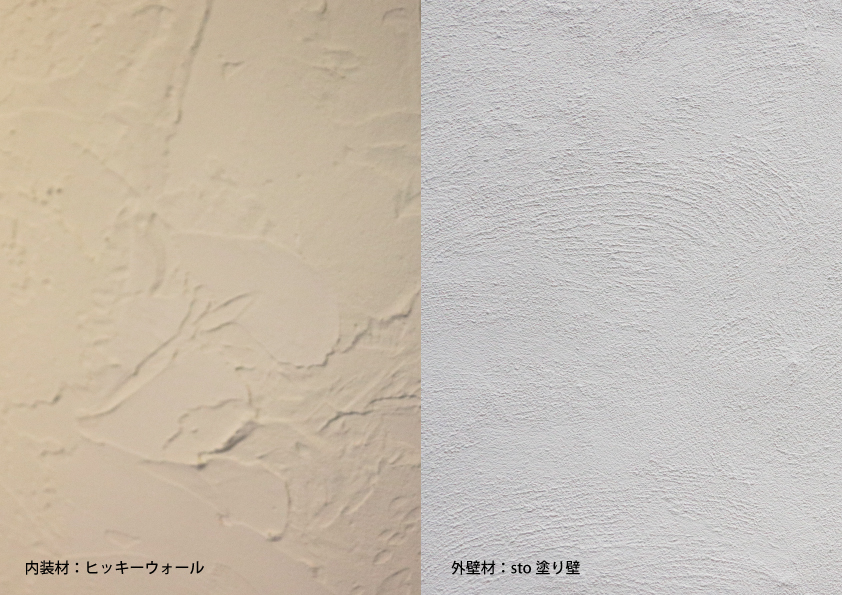 塗り壁 違い