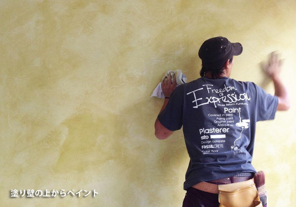内装 塗り壁