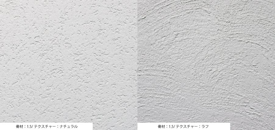 sto 塗り壁 外壁